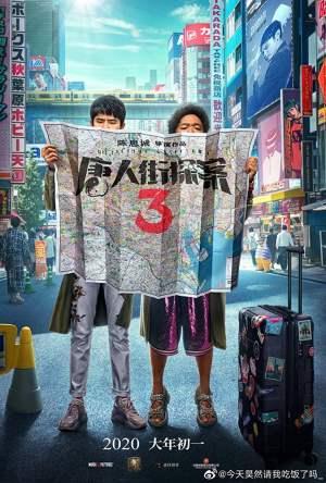 دانلود فیلم Detective Chinatown 3 2021 با لینک مستقیم